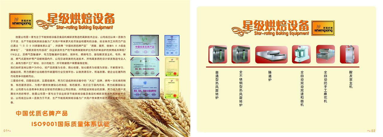 水族县胜星食品机械厂兰陵店门头广告设计图片