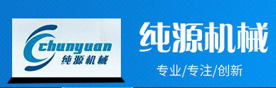 张家港市纯源机械有限公司