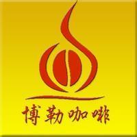 上海博勒咖啡有限公司