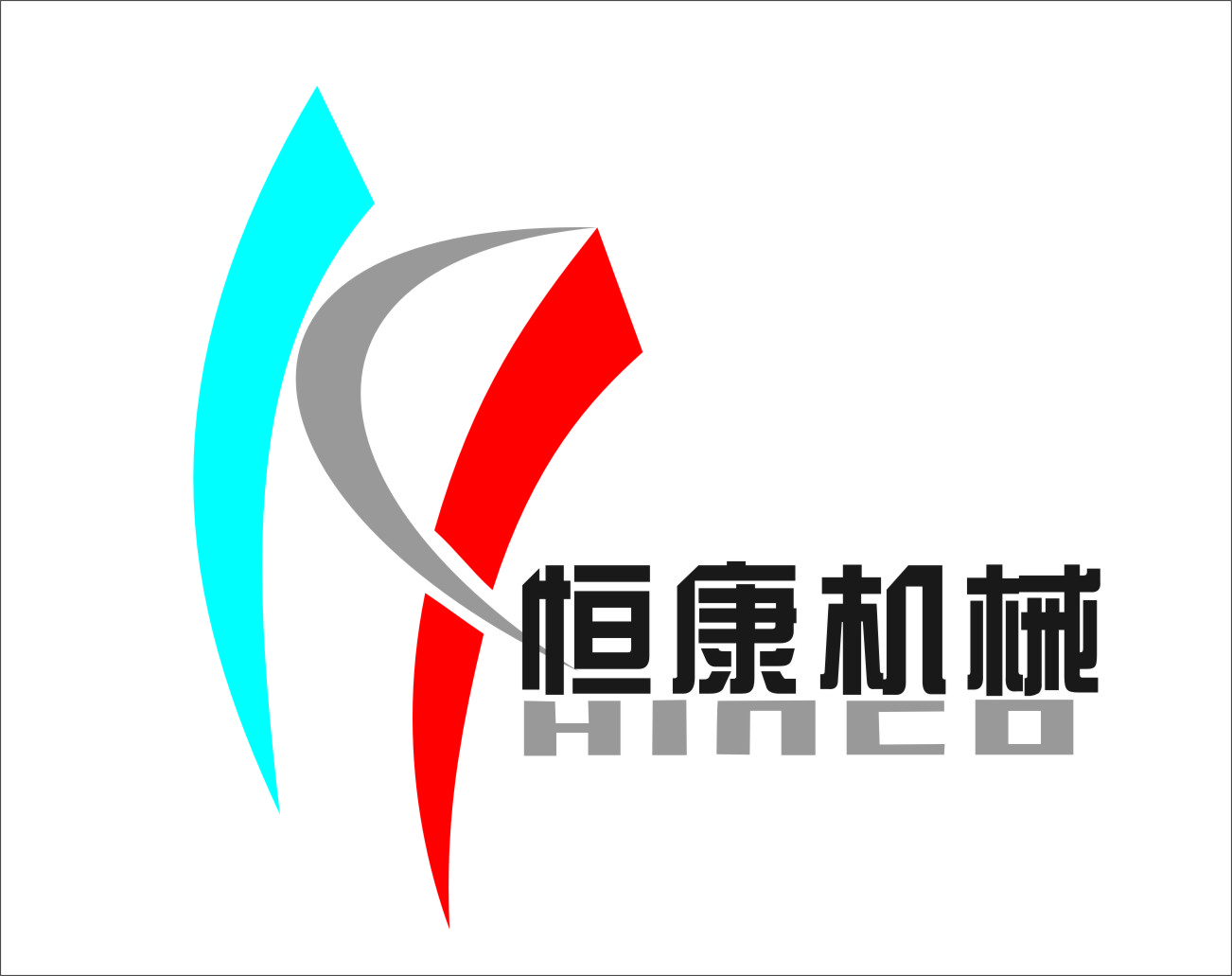 安徽省恒康机械制造有限公司