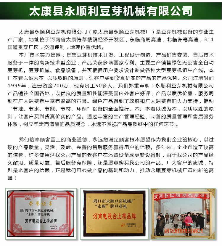 太康县永顺利豆芽机械有限公司