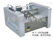 快速钢印热打码机