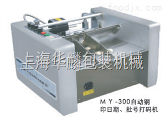 钢印日期打码机