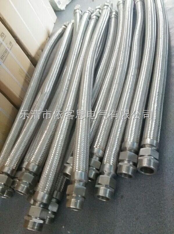 不锈钢三防挠性连接管NGD-II-20*700内外全不锈钢编织