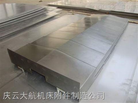 850加工中心钢板防护罩新品上市