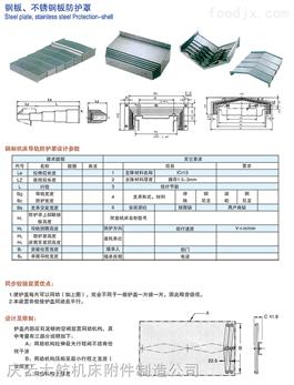 钢板导轨防护罩提供技术指导