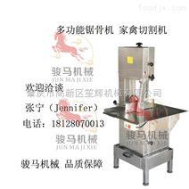 热销 多功能锯骨机 家禽切割机 冻肉切割机 标准型锯骨机