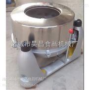 昊昌蔬菜甩干机   昊昌食品机械专业生产