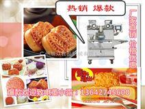 月饼机商用 月饼机小型 价格 多功能月饼机