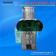 廣州全自動常溫常壓中藥煎藥機