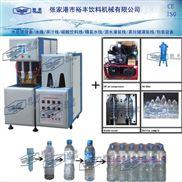 半自动水瓶吹瓶机(100-2000ml)