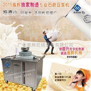 石磨豆浆机全自动豆浆机电动石磨豆浆机大型豆浆机