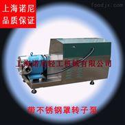 TR-45-防水型不锈钢转子泵