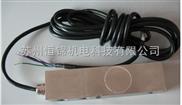 SQB-苏州电子地磅传感器,美国Amcells高精度SQB合金钢单悬壁梁式称重传感器
