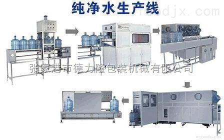 饮用桶装水生产线-供求商机-张家港市德力隆包装机械