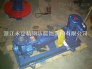 IHF型衬氟离心泵 耐腐蚀离心泵 氟塑料泵