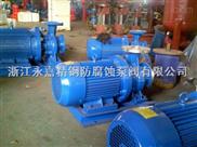 IHW耐腐蚀化工管道泵  不锈钢化工泵  空调增压泵