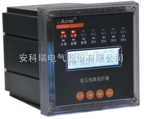 ALP220PT低压保护装置