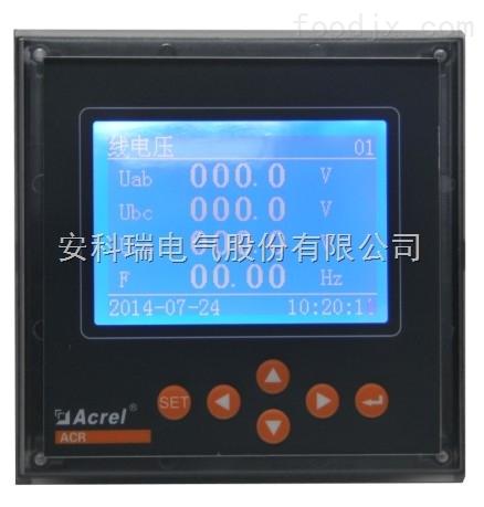 安科瑞ACR220EG ACR320EG高海拔电力仪表
