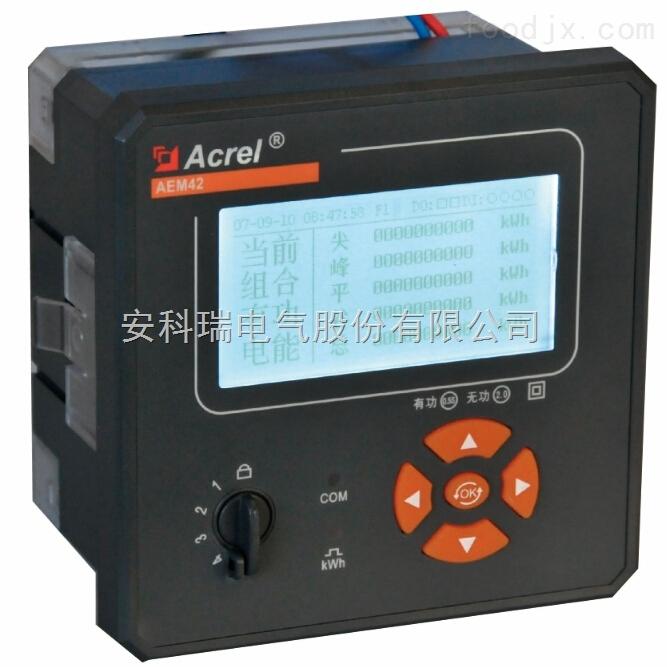 安科瑞AEM42嵌入式安装电能计量装置直销价
