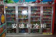 四门饮料冷柜厂家