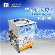 大功率单锅炒奶果机 GL-CP1-1
