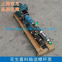 熱銷不銹鋼衛生型單螺桿泵