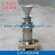 JM-50-实验室胶体磨