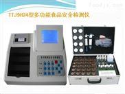 24通道多功能食品检测仪.TTJ9H4