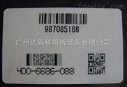 广东条形码喷码机,广东喷码机多少钱一台