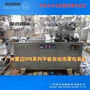 全自动片剂铝塑包装机北京专售
