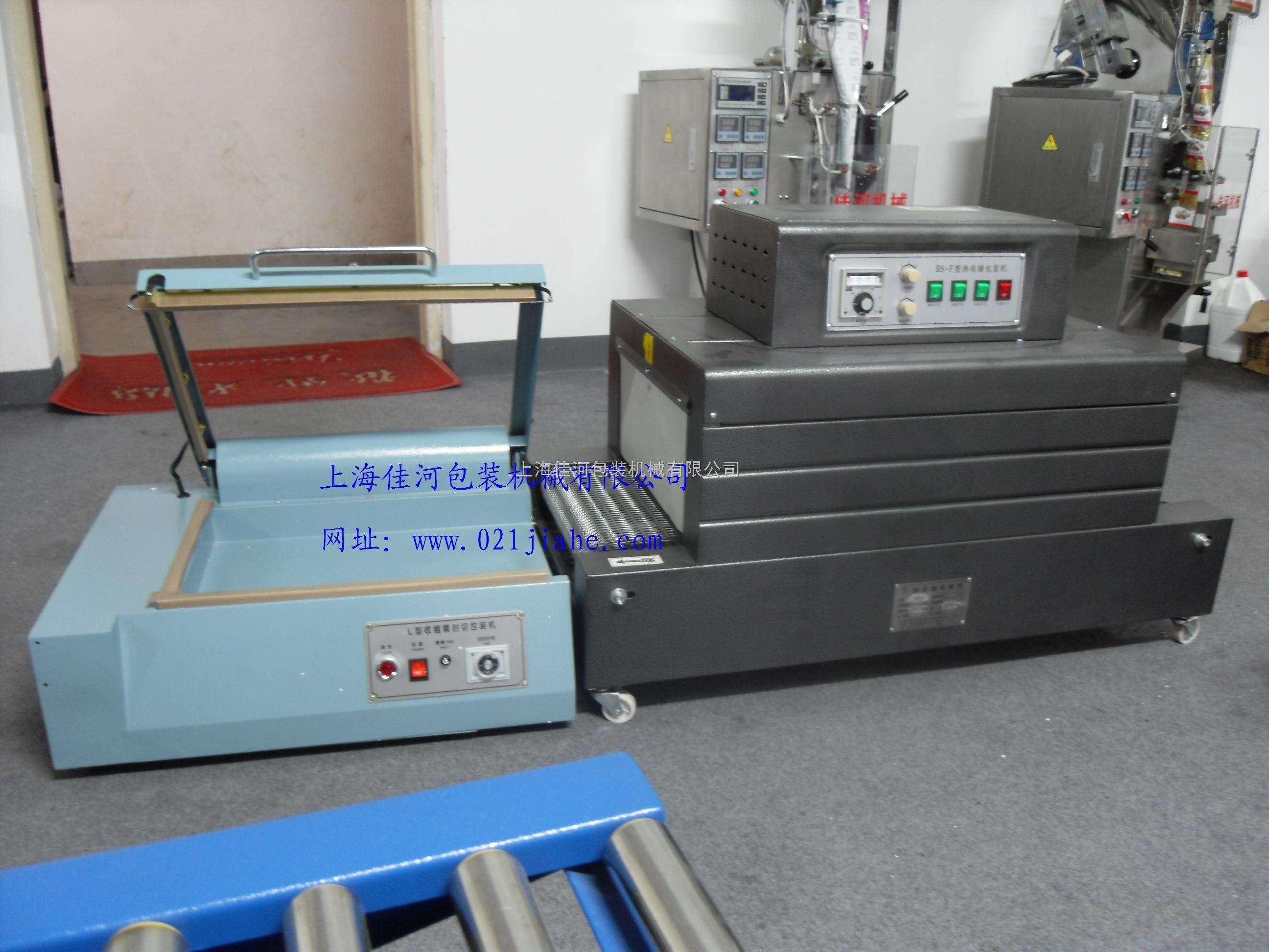 热收缩包装机+L型封切机