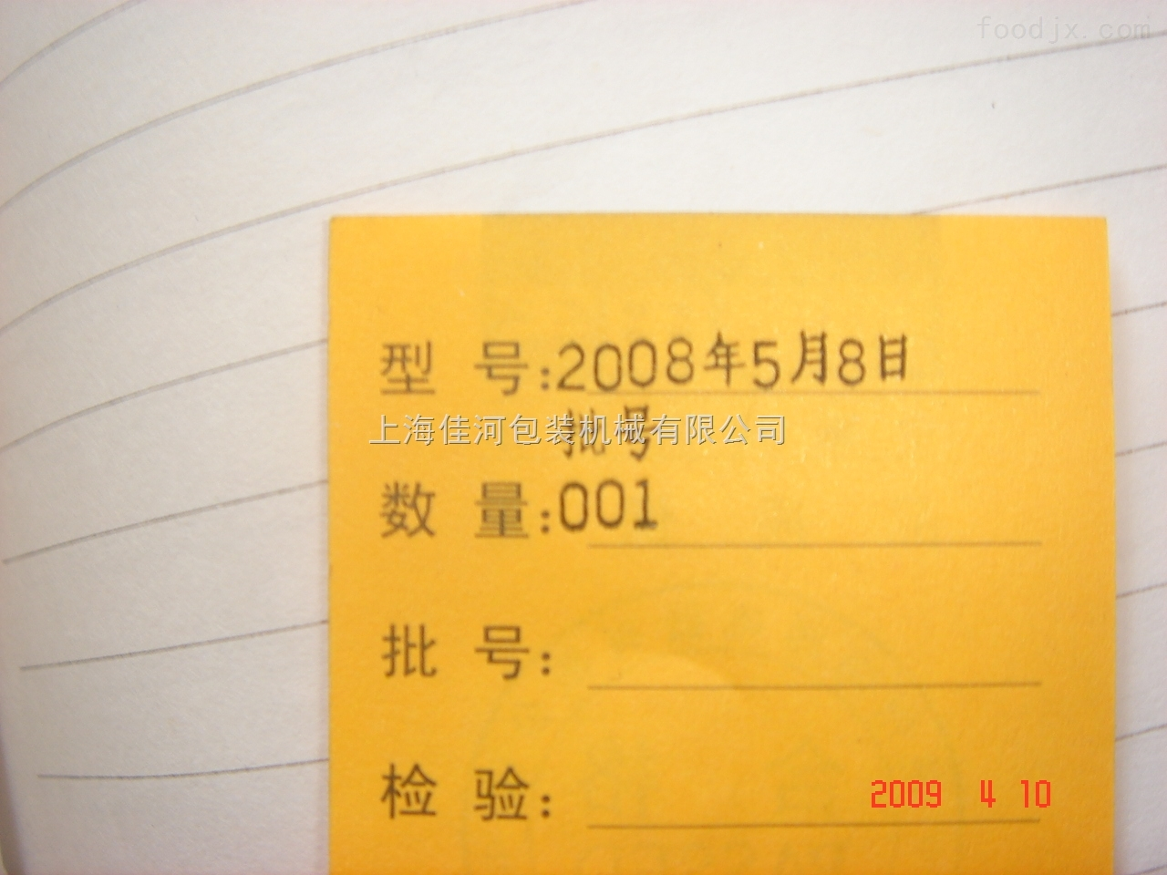 MY-380F不锈钢固体墨轮印字机