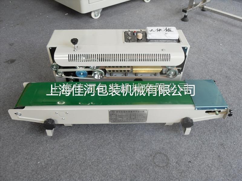 FR-900连续塑料封口机、木耳封口机