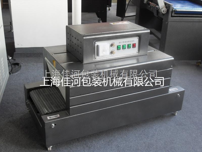 BS-400热收缩包装机、化妆品收缩包装