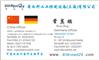 【品牌故事】德国DOPAG——计量混合系统领导者