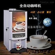 全自动速溶咖啡机 商用 招代理