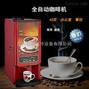 宏道三合一速溶咖啡机 厂家直销