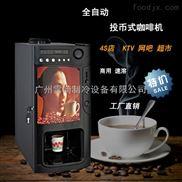 宏道投币咖啡机多少钱?