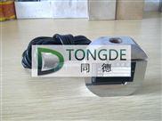 拉压力传感器TD-CLFL1