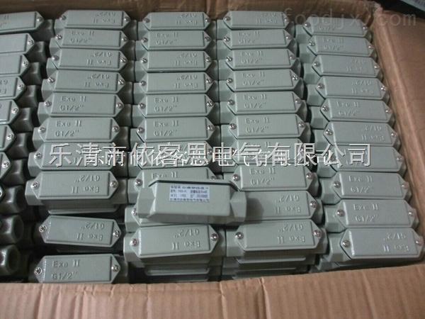 供应优质铝合金BCH-DN32A防爆穿线盒(直通,弯通)