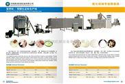 变性淀粉设备,淀粉加工设备,预糊化淀粉设备