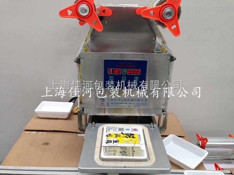 厂家直销   台式自动快餐盒封口机   自动封切  封口美观