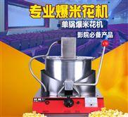 格琳斯 單鍋燃氣爆米花機 小型商用球形爆谷機