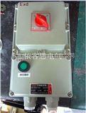 BLK52-32A16-32A防爆断路器箱BLK52-32A 防爆空气开关箱
