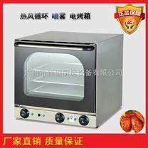 全透视热风循环电烤炉带喷雾/电焗炉