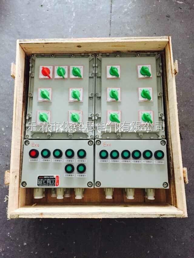 订做防爆配电箱BXD51-6K63,EXde铝合金防爆配电箱BXM51
