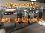 湖南全自动豆腐机生产厂家