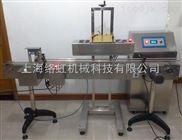 GLF-3000在線式電磁感應鋁箔封口機