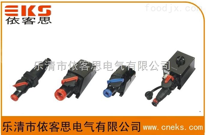 BCZ8060-16A/380V防爆防腐插接装置 5芯32A 63A防爆工业连接器